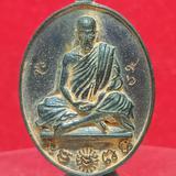 #เหรียญหล่อรุ่นแรก รวยทันใจ# #หลวงปู่ปัน วัดเทพนิมิตรจันทร์แสงวนาราม# ~เนื้อเหล็กน้ำพี้นำฤกษ์ไม่ตัดช่อ  800._บาท