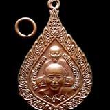 เหรียญเลื่อนสมณศักดิ์หลวงปู่ทวด วัดช้างให้ ปัตตานี ปี2542