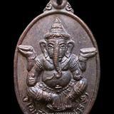 เหรียญโอมพระพิฆเนศ ปี2531