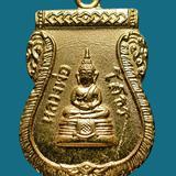 เหรียญเสมาหลวงพ่อโสธร ปี 2509