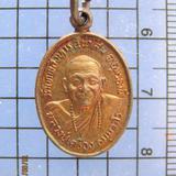 3860 เหรียญเม็ดแตงหลวงปู่เครื่อง วัดเทพสิงหาร จ.อุดรธานี จัก