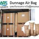 Dunnage Air Bag  ถุงลมกันกระแทกภายในตู้ตู้คอนเทนเนอร์