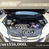 🚩 HONDA CR-V 2.0 E 4WD  ปี2010