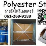 Polyester Strap, Composite strap สายรัดโพลีเอสเตอร์