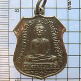 2205 เหรียญหลวงพ่อโสธร อุปถัมภ์วัดน้อยสุขัง ปักธงชัย จ.โคราช