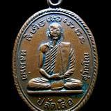 เหรียญรุ่นแรกหลวงพ่อปลัดเสือ วัดคงคาเลิงใต้ มหาสารคาม