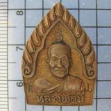 1644 เหรียญเจ้าสัวหล่อหลวงพ่อมี ลาภ ผล พูน ทวี ปี 36 วัดมารว