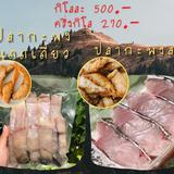 ปลากะพงสดและแดดเดียว แล่เนื้อ อร่อยแน่ สั่งได้ค่ะ