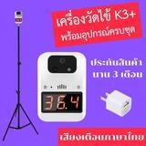 เครื่องวัดไข้ K3 Plus เสียงเตือนภาษาไทย ใช้สแกนฝ่ามือหรือหน้าผากแบบในเซเว่น แถมฟรีขาตั้ง รับประกัน 3 เดือน