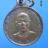 1207 เหรียญเลื้อนสมณศักดิ์พระครูอาคม วุฒ์คุณ หลังนางพญางิ้วด