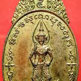 เหรียญพระสยามเทวาธิราช วัดป่ามะไฟ พิมพ์ใหญ่ ปราจีนบุรี ปี 2518