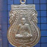 1749 เหรียญหลวงพ่ออุ่น วัดเทพอุปการาม อยุธยา เนื้ออัลปาก้า ป