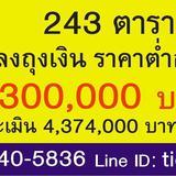 ขายที่ดินต่ำกว่าราคาประเมิน 243 ตรว. อยู่ในโซนสนามกอล์ฟ กฤษฎามหานคร 25 มีนบุรี