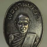 เหรียญ พ่อท่านเขียว วัดหรงบล เนื้อเงิน  j91