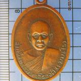 2343 เหรียญสมเด็จพระมหาวีรวงศ์ วัดป่าสุมนามัย อ.บ้านไผ่ ปี 2