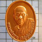 2883 เหรียญหลวงพ่อคูณ ปริสุทโธ วัดบ้านไร่ ปี 2536 รุ่นสมปราถ