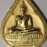 เหรียญพระศรีศากยมุนี งานสมโภชน์พระอารามหลวง  200 ปี 2350-2550 วัดสุทัศนเทพวราราม เสาชิงช้า  มีแค่1