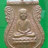 เหรียญ หลวงปู่ทวด หลัง อ.ทิม