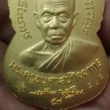 เหรียญเสนา หลวงปู่ทวดปี57