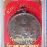 4406 หรียญหลวงพ่อโต วัดพนัญเชิง หลัง 12 ราศี เฮง เฮง เฮง จ.อ