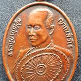 เหรียญพระครูบาบุญชุ่ม  ญาณสํวโร  วัดพระธาตุดอนเรือง  พม่า