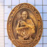 2054 เหรียญหล่อรูปไข่ หลวงพ่อคูณ ปริสุทโธ รุ่นเสาร์ห้าคูณพัน