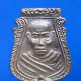 1216 เหรียญหล่อหน้าเสือ ย้อนยุครุ่น 1 หลวงพ่อน้อย วัดธรรมศาล
