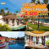 """""""เกาะกูด Cham's House Koh Kood 3 วัน 2 คืน"""""""