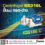 Centrifugal pump Tapflo เครื่องสูบส่งเคมีได้ต่อเนื่อง ใช้กับเคมีกัดกร่อน ปั๊มเคมีเข้มข้น ปั๊มกรดไนตริก ได้ด้วยสแตนเลส316