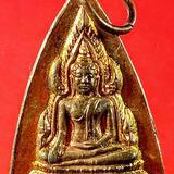 เหรียญพระพุทธชินราชวัดธรรมจักร พิษณุโลก ปี 2511