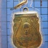 2106 เหรียญรุ่นแรกพระครูสังฆรักษ์ มหาบาง วัดคุ้งวารี ราวปี25