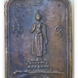เหรียญหล่อโบราณหลวงพ่อเชิด พิมพ์ปีจอ 2469 วัดลาดบัวขาว
