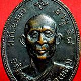 เหรียญหลวงปู่หลิว รุ่น 2 วัดสนามแย้ ปี 2509