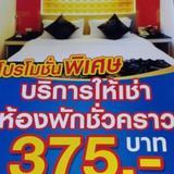 โรงแรมคลาสสิคสุขุมวิทเปิดให้บริการชั่วคราวในราคา 375 บาท