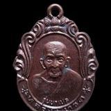 เหรียญหลวงปู่ทวดรุ่นนาเปล หลวงพ่อเนียร สำนักสงฆ์ต้นเลียบ สงขลา
