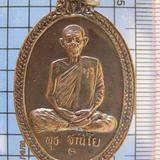 3292 เหรียญหลวงพ่อพุธ นวกะ ปี 2537 วัดป่าสาลวัน จ.นครราชสีมา