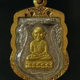 หลวงปู่ทวด อาจารย์นอง ปี 2535 เหรียญเศียรโต รุ่นแรก ( เหรียญทองคำ ) น้ำหนักประมาณ 25กรัม เลขพระ 199