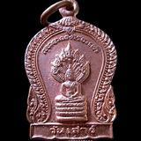 เหรียญพระประจำวันเสาร์ หลวงพ่อแดง วัดศรีมหาโพธิ์ ปัตตานี ปี2537