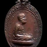 เหรียญรุ่นแรกหลวงพ่อทวดบุญญฤทธิ์ หลวงพ่อแดง วัดศรีมหาโพธิ์ ปัตตานี ปี2518