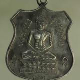 เหรียญ พระพุทธรูป วัดไชโย เนื้อเงิน  j117