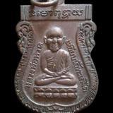 เหรียญหลวงปู่ทวดหลัง พระครูศีลขันธ์สุนทร ตาเจ้า วัดหน้าเกตุ ปัตตานี ปี2546