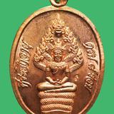 เหรียญนาคปรกไตรมาส หลวงปู่ทิม วัดละหารไร่ ปี 2518