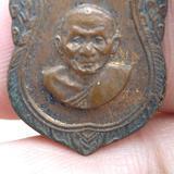 เหรียญเสมาเล็กหลวงพ่อเเช่มวัดดอนยายหอมปี16