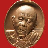 เหรียญหลวงพ่อคูณ คิงส์ยนต์ สร้างถวาย อายุครบ 7 รอบ 84 ปี 2550