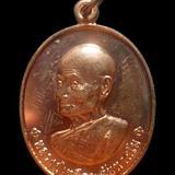 เหรียญเศรษฐี88 หลวงปู่เหลือง วัดกระดึงทอง บุรีรัมย์ ปี2558