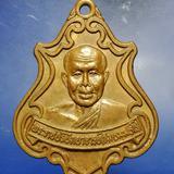 เหรียญปาดตาล พระราชปริยัตยาจารย์ ที่ระลึกทำบุญครบ6รอบ วัดมหาธาตุ จ.นครพนม