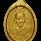 เหรียญเจริญพร เนื้อทองคำ ลป.หงส์ วัดเพชรบุรี ปี ๕๓สุรินทร์