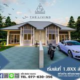 🏡โครงการบ้านแฝดThe Living 💥l เริ่ม 1.8XXX ล้าน พื้นที่เริ่ม 52 ตารางวา ใกล้ใจกลางเมืองชุมพร