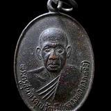 เหรียญรุ่นแรกหลวงพ่อทองเหลือ วัดท่าไม้เหนือ อุตรดิตถ์ ปี2534