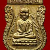เหรียญหลวงปู่ทวด พ.ศ. 2500 วาระที่ 2